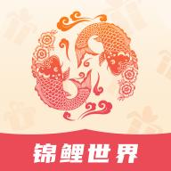 锦鲤世界app最新版v1.0.0