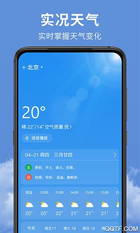 精准实时天气预报app安卓版v1.0.0截图