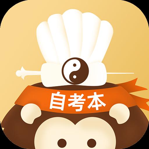 自考本app手机版v1.0.0 最新版