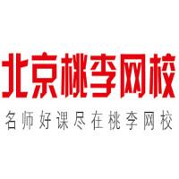 北京桃李网校app最新版v1.0 官方版