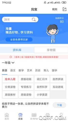 有班学堂app无广告版v1.0.5 免费版
