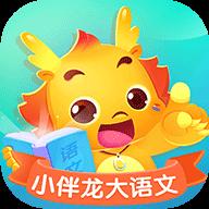 小伴龙大语文app官方版v1.0.0 安卓版