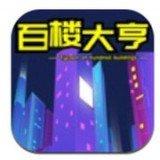 百楼大亨红包版v3.0.1 赚钱版