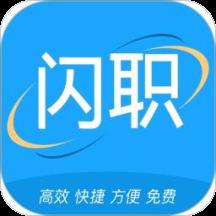闪职网app最新版v3.3.7 官方版
