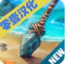 侏罗纪生存岛2破解版v1.3.8 内购版