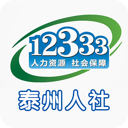 泰州人社12333app官方版v1.0.2.3 安卓版