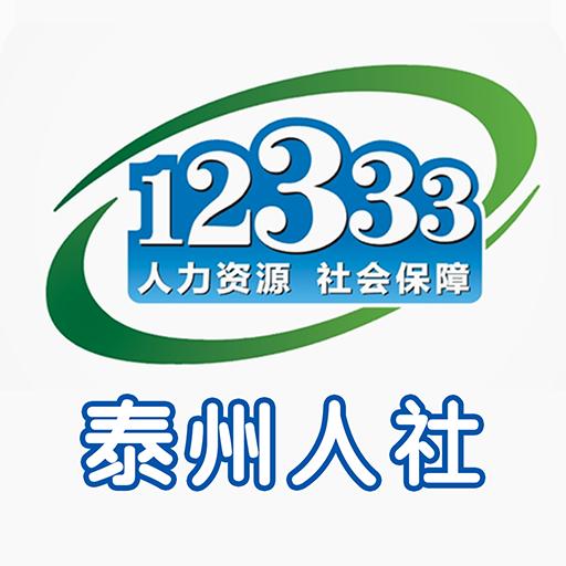 泰州人社退休认证app手机版v1.0.2.3 最新版