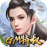 剑道仙语无限送元宝版v1.0.0 免费版