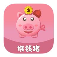 拱钱猪招聘app官方版v1.0.6 安卓版