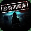孙美琪疑案中国版v1.2 合集版