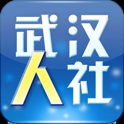 武汉人社app2020最新版v3.2.2 手机版