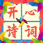 开心诗词会红包版v3.0 赚钱版