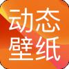 手机壁纸秀app官方版v1.0.0 安卓版