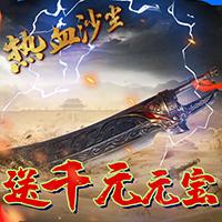 热血沙尘送千元元宝版v1.2.0 免费版