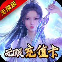 梦幻斩仙天天送充值版v1.0.0 无限版