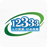 掌上12333社保自助认证app官方版v1.0.8 安卓版