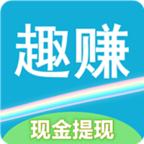 趣赚乐园app最新版v0.0.25 赚钱版