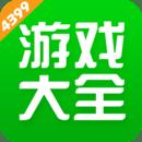 4399游戏盒h5游戏在线玩v5.7.0.64 免费版