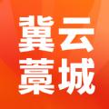 冀云藁城新闻客户端v1.4.1 官方版