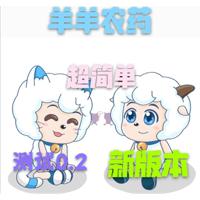 羊羊农药新版本v0.2 最新版