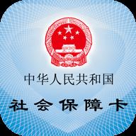 人社一体化平台网上申报系统appv4.2.0.181203 最新版
