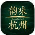 韵味杭州app苹果版v1.1 最新版