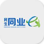民生同业e+平台最新版v1.3 官方版