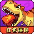 恐龙别嚣张红包版v1.1.0 福利版