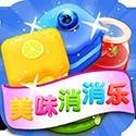美味消消乐红包版游戏安卓版v1.3.23 最新版