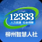 柳州智慧人社app最新版v1.2.6 官方版