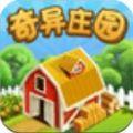 奇异庄园(种植赚钱)app官方版v1.0 分红版