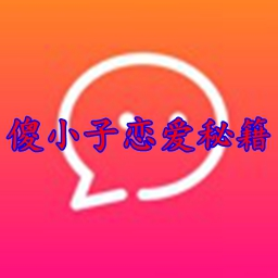 傻小子恋爱秘籍app官方版v1.0 最新版