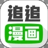 追追漫画2020吾爱破解版v2.6.3 最新版