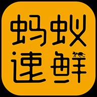 蚂蚁速鲜app最新版v1.1.0 官方版