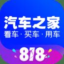 汽车之家app最新版v10.11.5 安卓版