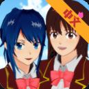 樱花校园模拟器旧版中文版v1.0