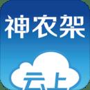 云上神农架app官方版v1.0.9 安卓版
