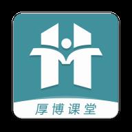 厚博课堂app官方版v4.5.39 安卓版