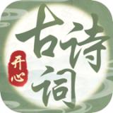 开心古诗词红包版v1.0.0 最新版