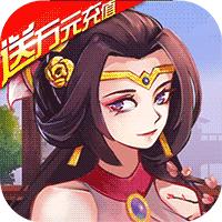 姬战三国送10000充值版v1.0 免费版