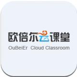 欧倍尔云课堂app官方版v1.0.0 最新版