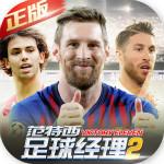 范特西足球经理2破解版v2.25 最新版