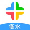 衡水人社公共服务平台最新版v1.1.5 安卓版