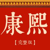 康熙字典app完整版v1.0.2 免费版