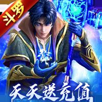斗罗大陆神界传说2天天送充值版v1.0.1 最新版