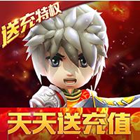 少年勇者团天天送充值版v1.0.0 最新版