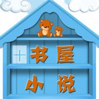书屋小说app免费版v6.3.3 vip版