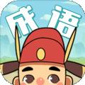 哈局成语大师红包版v1.0.0 最新版