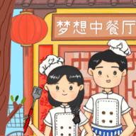 Dream Restaurant梦想中餐厅破解版v0.1 最新版