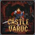瓦卢克城堡汉化破解版v0.2 免费版